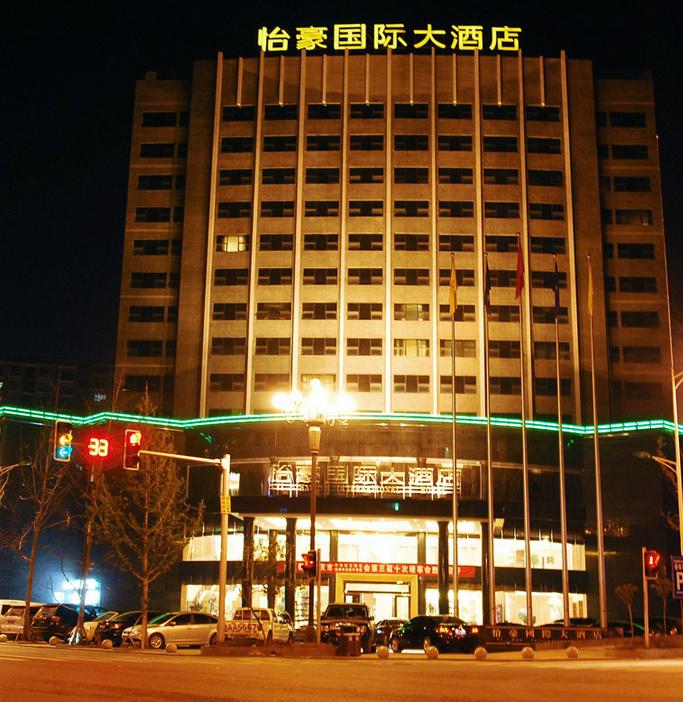 怡豪国际大酒店