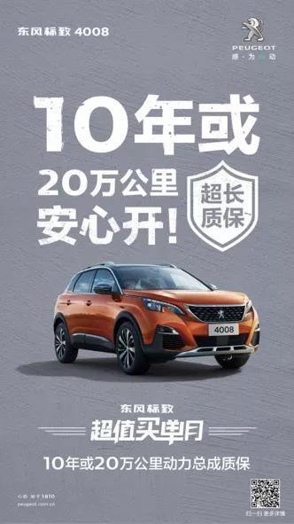 老客户推荐新客户购买东风标致车型可得2年3