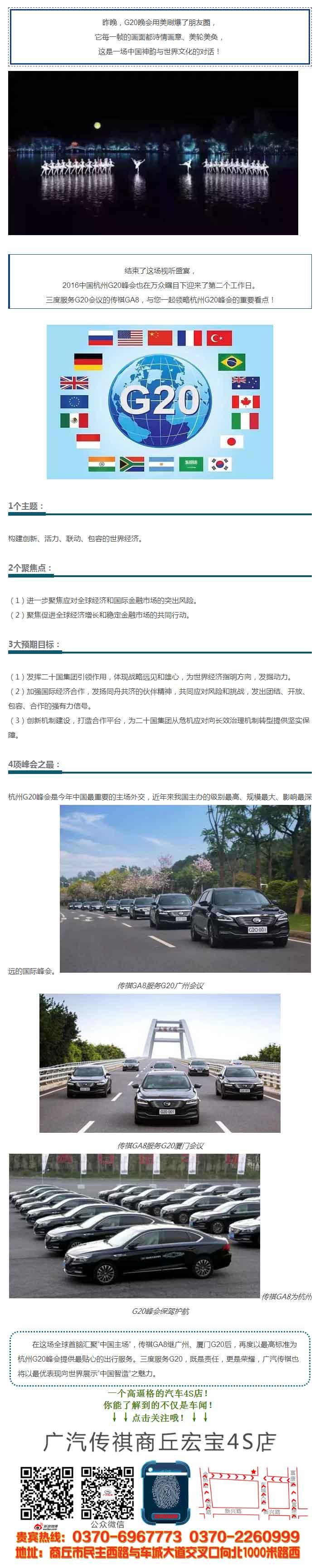 【车闻】聚焦杭州g20,传祺ga8与您一起领略