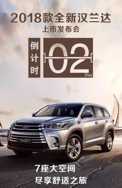 2018款全新汉兰达上市发布会暨小型车团购会开始报名啦