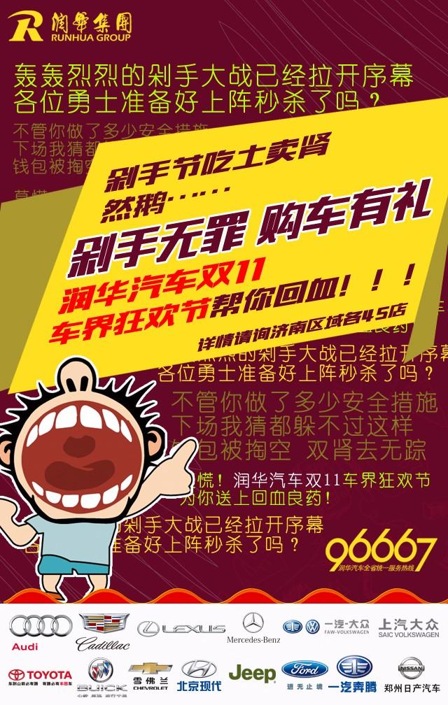 搜狐汽车 润华商务奔驰 商家活动 详情  润华汽车双11 车界狂欢节 帮