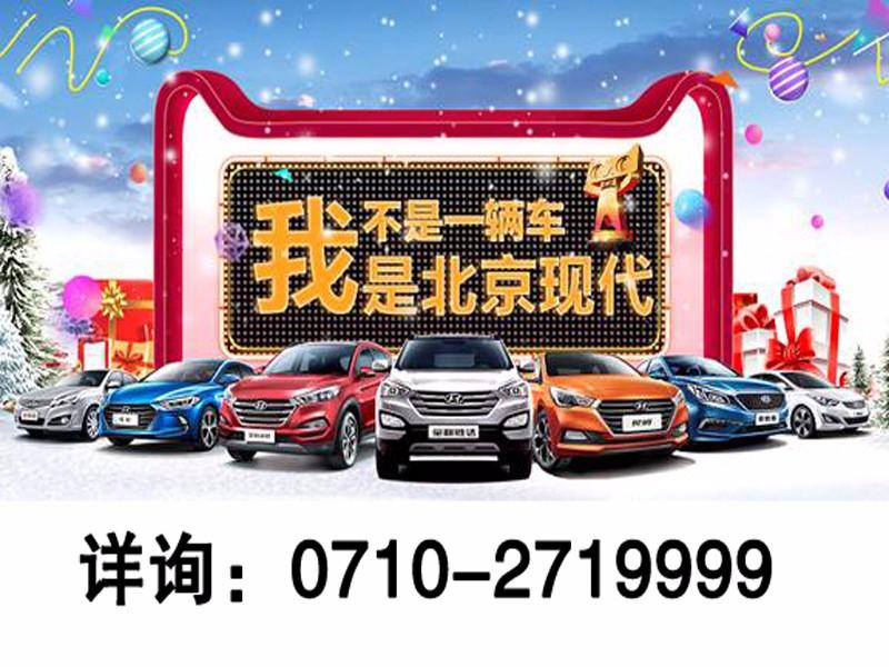 北京现代官方促销