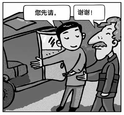 商务司机礼仪ppt素材