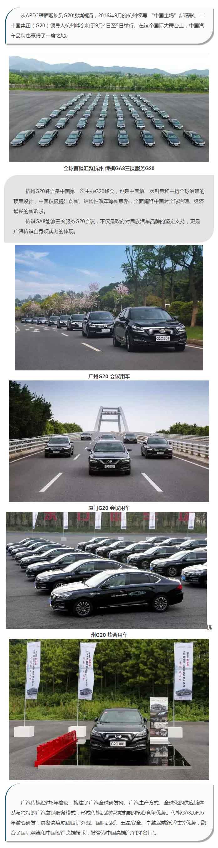 杭州g20峰会一触即发,传祺ga8再度展现国车