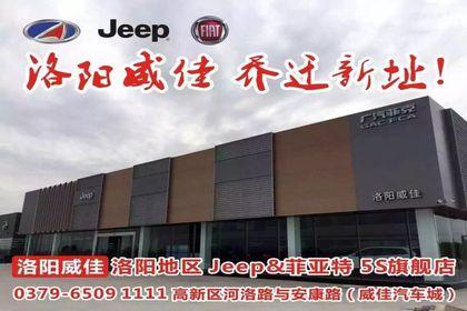 洛阳威佳jeep