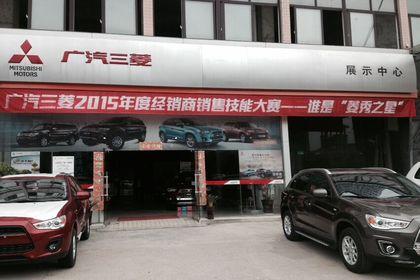 广汽三菱宜春恒汇4S店