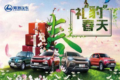 淄博浩泰猎豹4S店