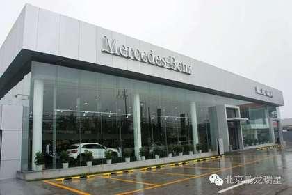 北京鹏龙瑞星汽车销售服务有限公司