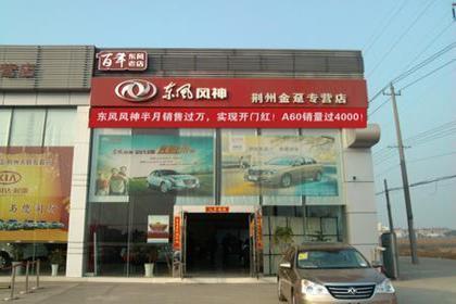 荆州金趸东风风神