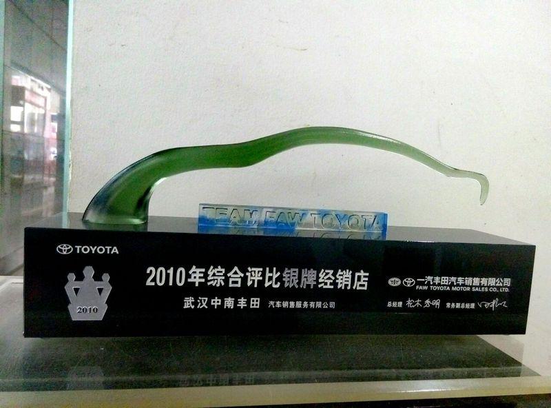 武汉中南丰田2010年荣获银牌店称号