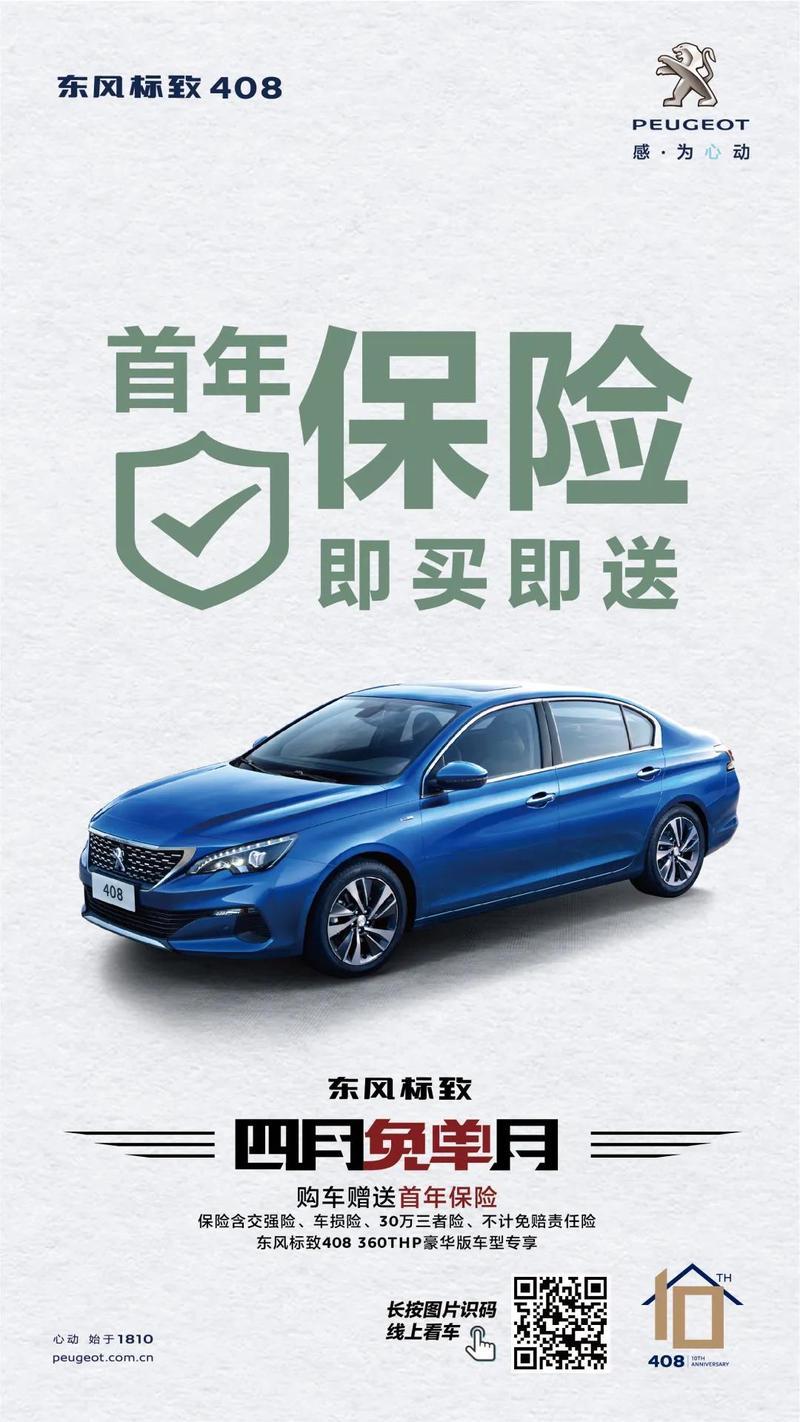 东风标致408免单月购车赠送首年保险