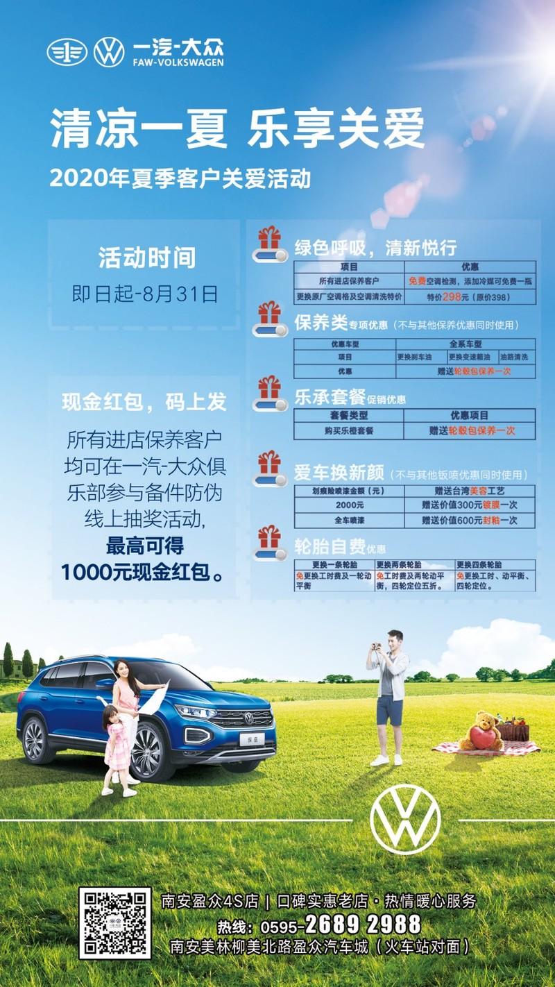 2020南安盈众售后服务站夏季活动 (2)