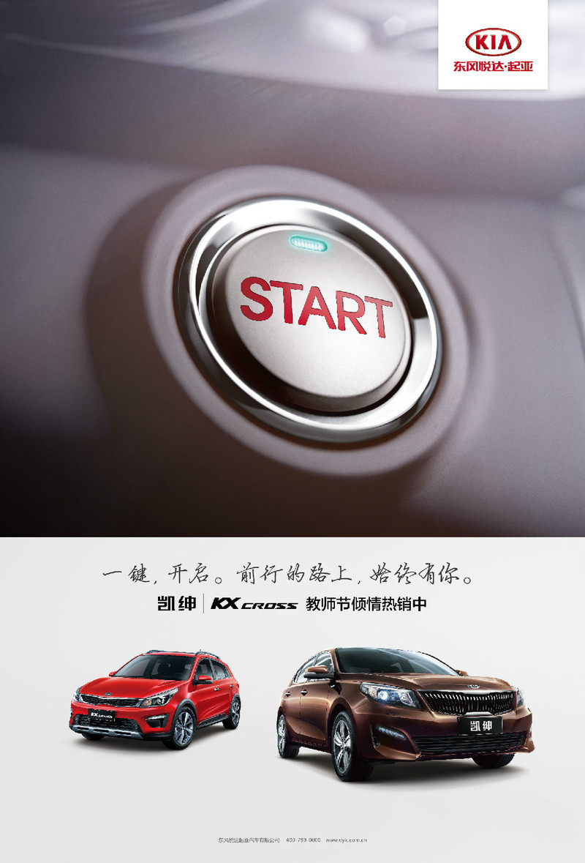 教师节海报 模版-01_看图王