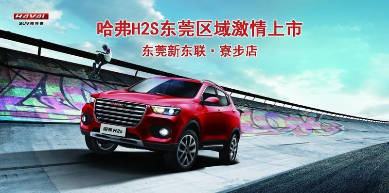 搜狐汽车 东莞新东联 商家活动 详情  哈弗h2s是哈弗品牌倾注心血打造
