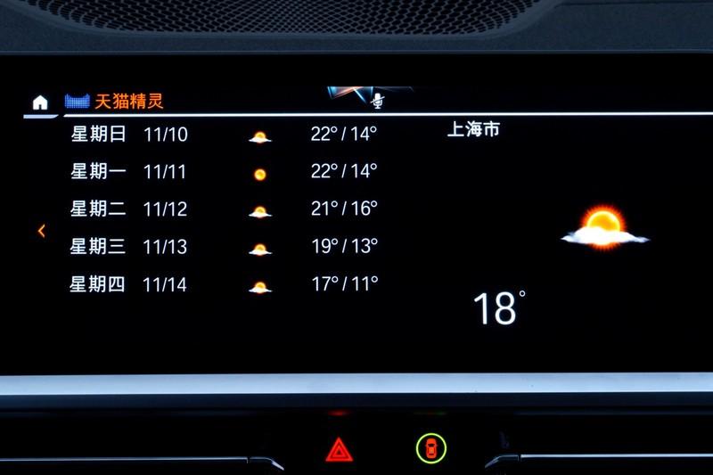 04.bmw车载天猫精灵查询天气功能