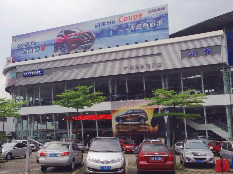 广州市为众汽车有限公司