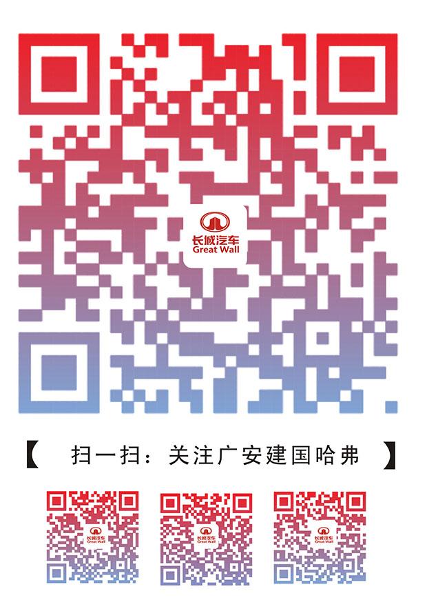 广安二维码2015.6.30