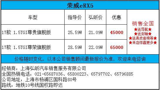 【建房钜惠荣威ERX5最高直降6万5】上海弘昕米宽158图纸米自长设计限时屋图片
