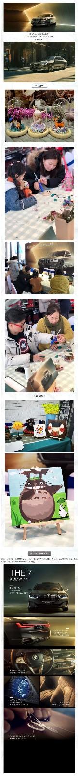 济南宝悦行新bmw-7系家庭品鉴会完美落幕!_